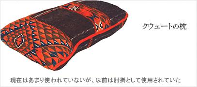 クウェートの枕
