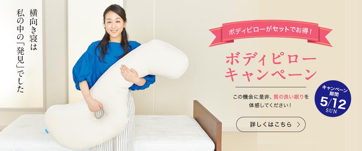 浅田真央サンクスツアーチケットキャンペーン