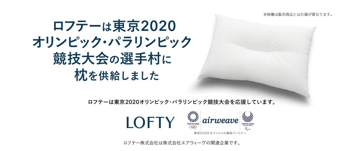 東京2020オリンピック枕